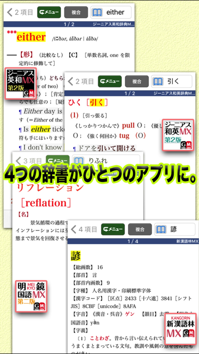 ジーニアス・明鏡・新漢語林MX【大修館書店】 ScreenShot2
