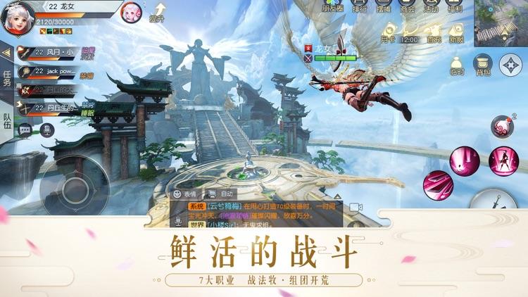 镇魔曲-白衣男主登场 screenshot-5