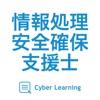 情報処理安全確保支援士 スキマ時間で効率学習