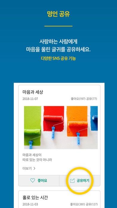 따뜻한 응원 - 혜민 스님 명언 배달앱 for Windows