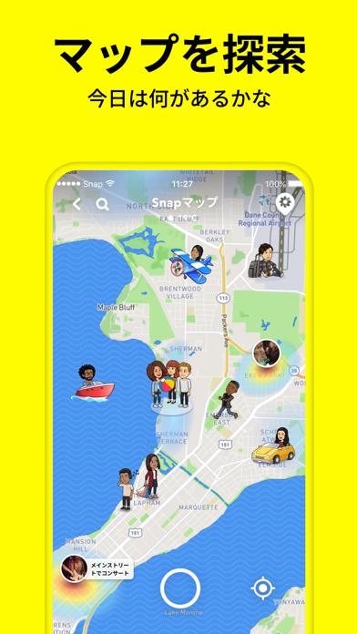 Snapchatのおすすめ画像6