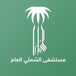 Al-Shamly General Hospital