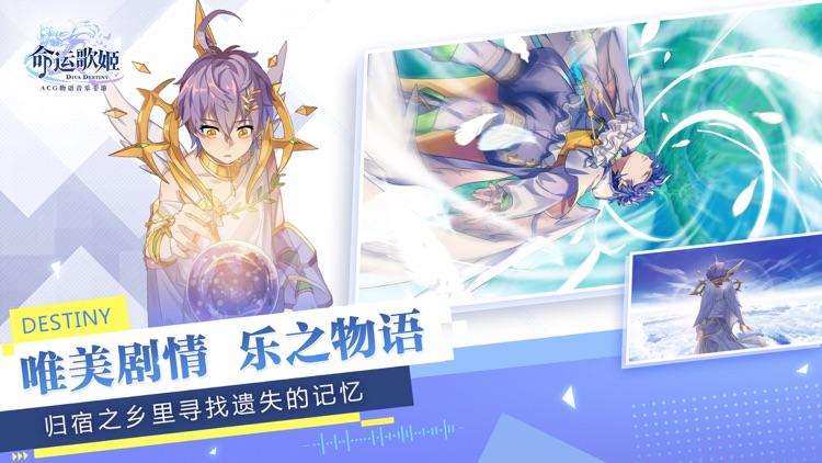 命运歌姬-3D日漫风音乐舞蹈手游 screenshot-7