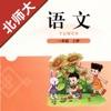 小学语文一年级上册北师大版