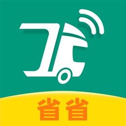 省省回头车-拉货搬家的货运物流平台