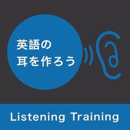 英語の耳を作ろう!