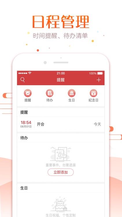 万年历-日历天气黄历农历查询工具 screenshot-3