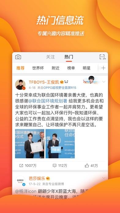 Screenshot for 微博 in China App Store