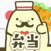 アザさんのまごころ弁当 - iPhoneアプリ