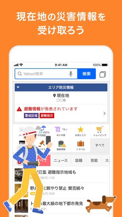 Yahoo! JAPANのおすすめ画像8