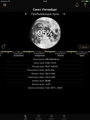 Скриншот из Moon Phases and Lunar Calendar