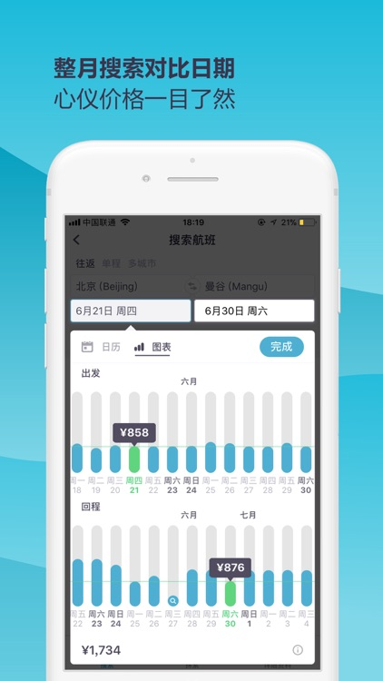 Skyscanner天巡旅行-全球机票酒店租车 screenshot-3