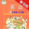 教科版广州小学英语五年级上下册