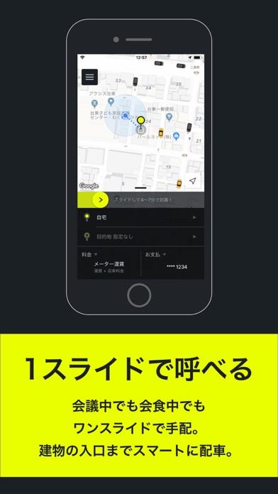 東京最大級のタクシーアプリ S.RIDE(エスライド)のスクリーンショット