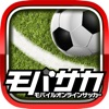 サッカーゲーム モバサカ2018-19戦略サッカーゲーム - iPadアプリ