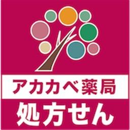アカカべ薬局お薬手帳
