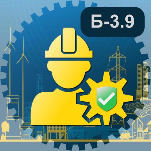 Промышленная безопасность 3.9