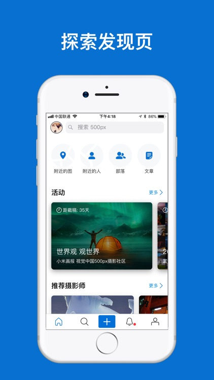 500px中国版 screenshot-3