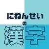 にねんせいの漢字