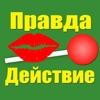 Правда или действие для друзей - iPhoneアプリ