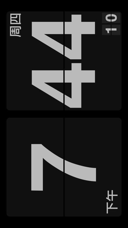Zen Flip Clock screenshot-6