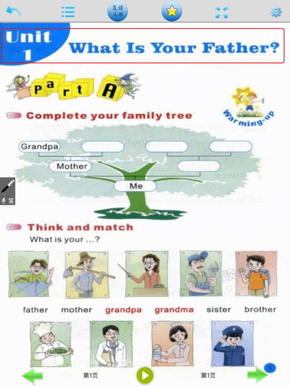 陕旅英语四年级-优乐点读机 screenshot 8