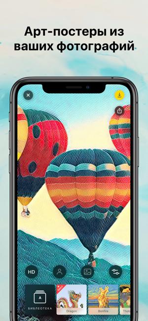 Prisma фоторедактор Screenshot