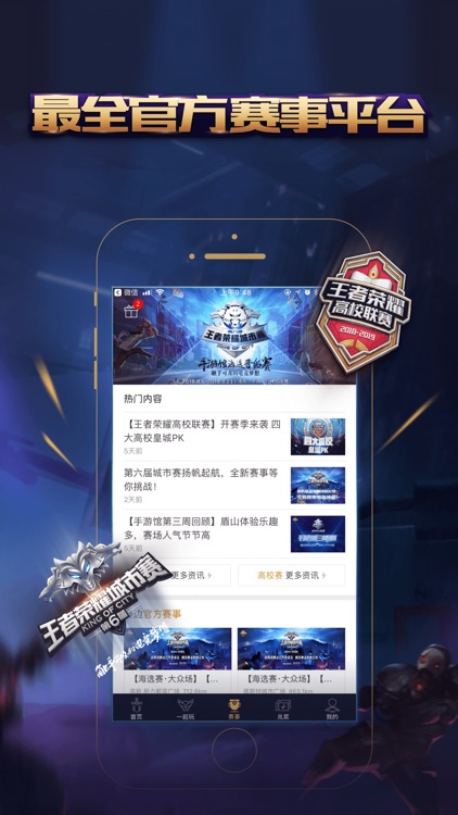 王者人生- for 王者荣耀 screenshot-3