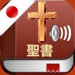 Japanese Bible Audio Pro : 聖書