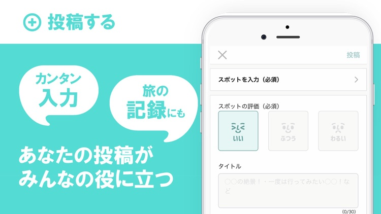 RECOTORI(レコトリ) - 旅行・観光のクチコミアプリ screenshot-3