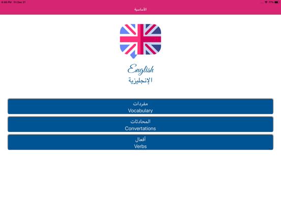 تعلم اللغة الإنجليزية بالصوت screenshot 7