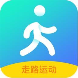 走路运动-跑步运动计步器