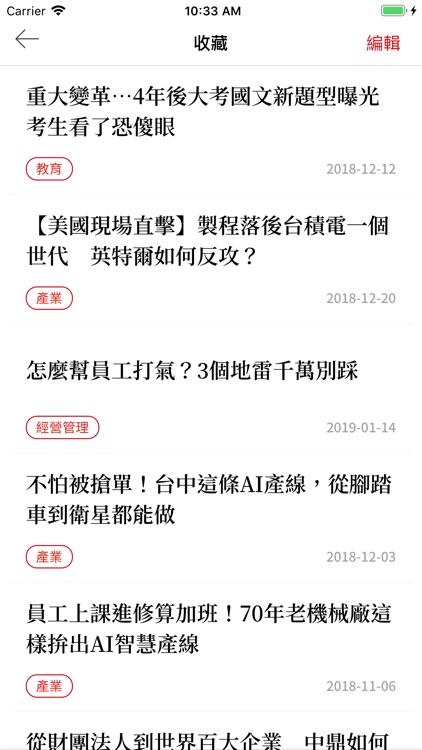 天下雜誌 screenshot-4