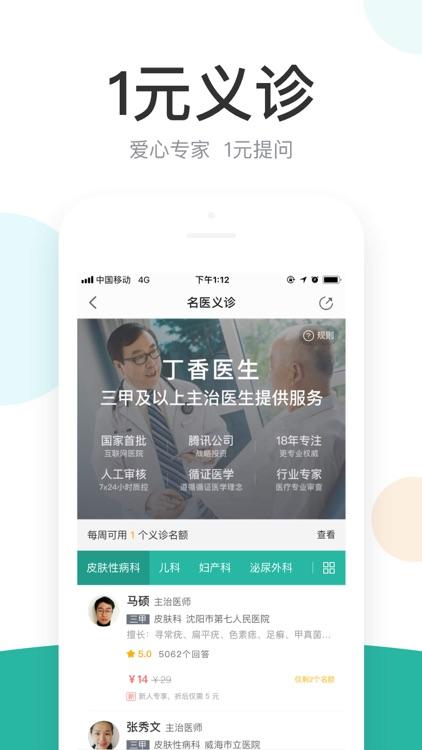 丁香医生—健康问题在线咨询医生 screenshot-0