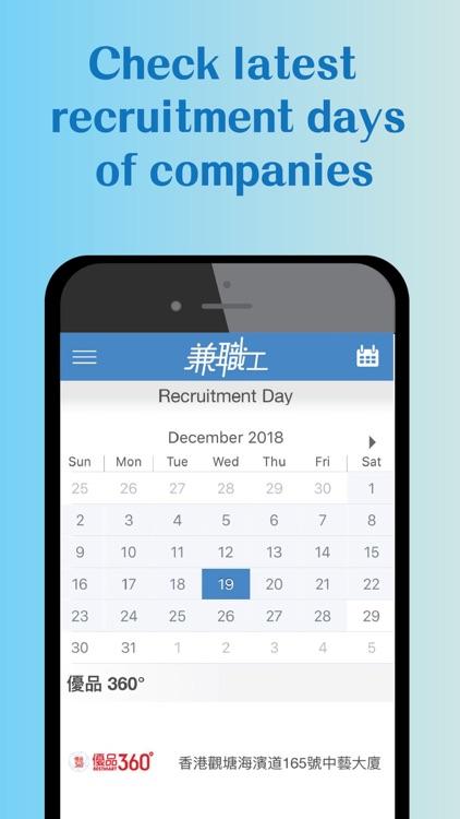 Recruit Part Time Job screenshot-3