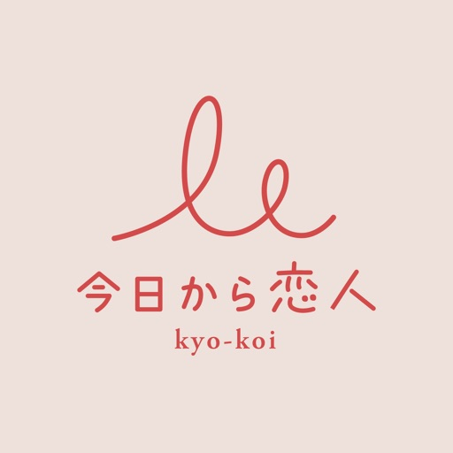 今日から恋人 - 婚活・恋活マッチングアプリ