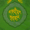 Md Rasid - Tafheemul Quran Bangla Full アートワーク