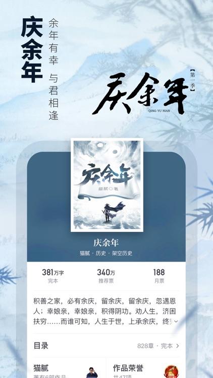 起点读书-正版小说漫画阅读中文网 screenshot-3