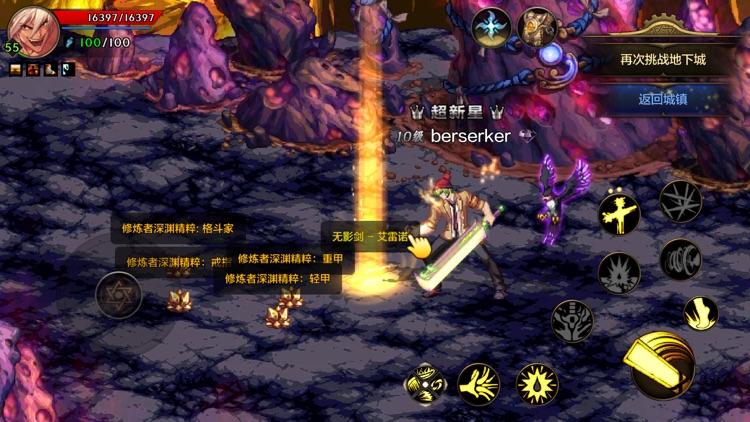 地下城与勇士 screenshot-8