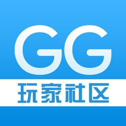 GG玩家社区