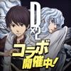 D×2 真・女神転生 リベレーション - iPadアプリ