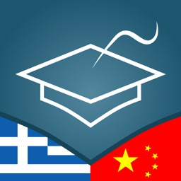 Greek | Chinese - AccelaStudy®