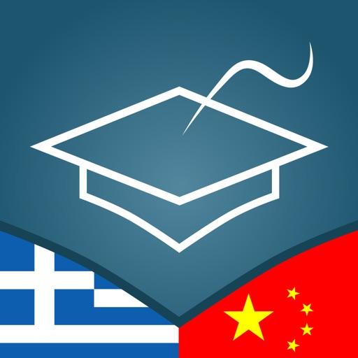 Greek | Chinese - AccelaStudy®