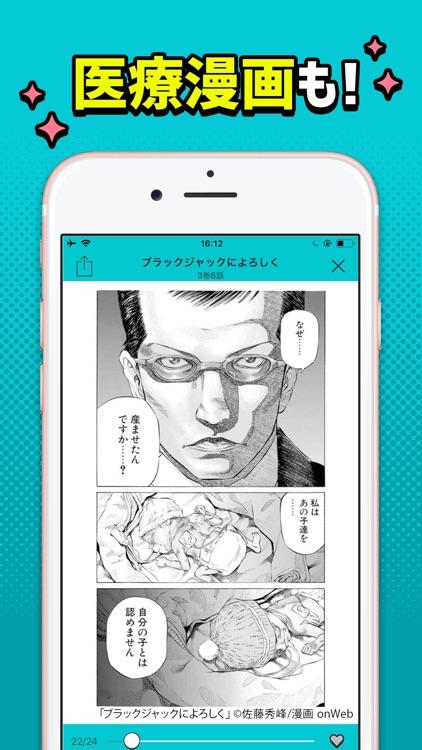 まんが放題 人気コミックが読み放題まんがアプリ screenshot-8