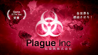 Plague Inc. -伝染病株式会社-のおすすめ画像9