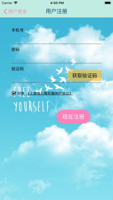 上海第九医院微整形_App Shopper: 上海第九整形圈-谈离开医院后的故事 (Healthcare Fitness)
