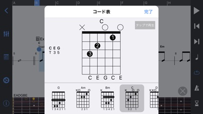 Guitar Proのおすすめ画像8