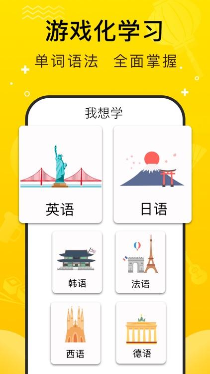 鹿老师说外语 - 英语,韩语,日语学习助手