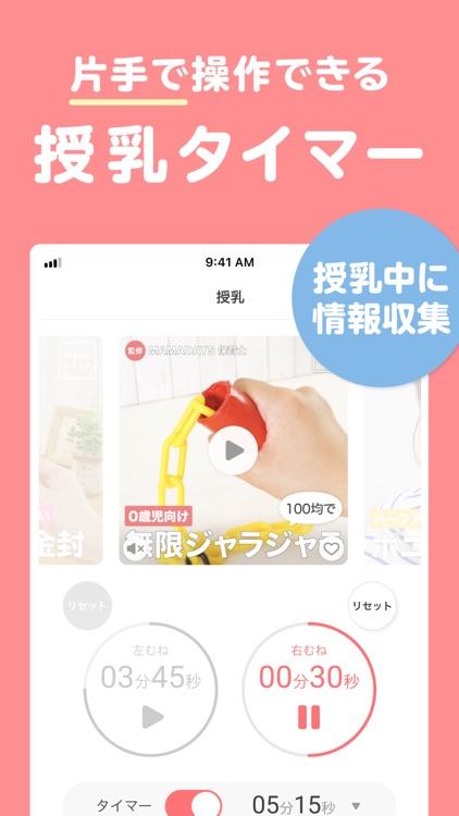 妊娠・育児記録・離乳食 MAMADAYS(ママデイズ) screenshot-3