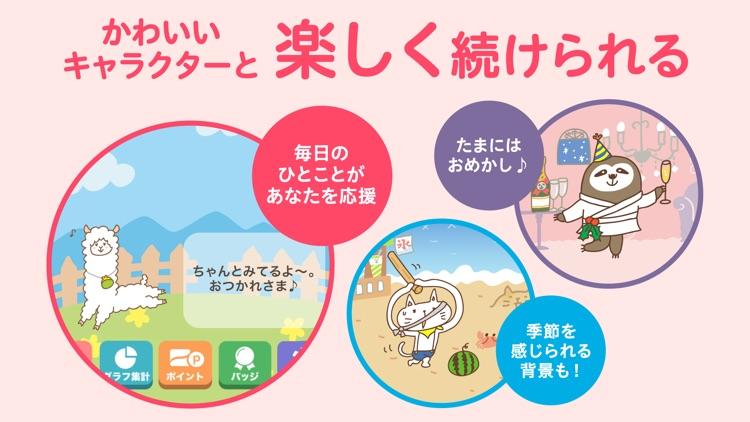 家計簿レシーピ! レシート読み取り・家計簿アプリ screenshot-3